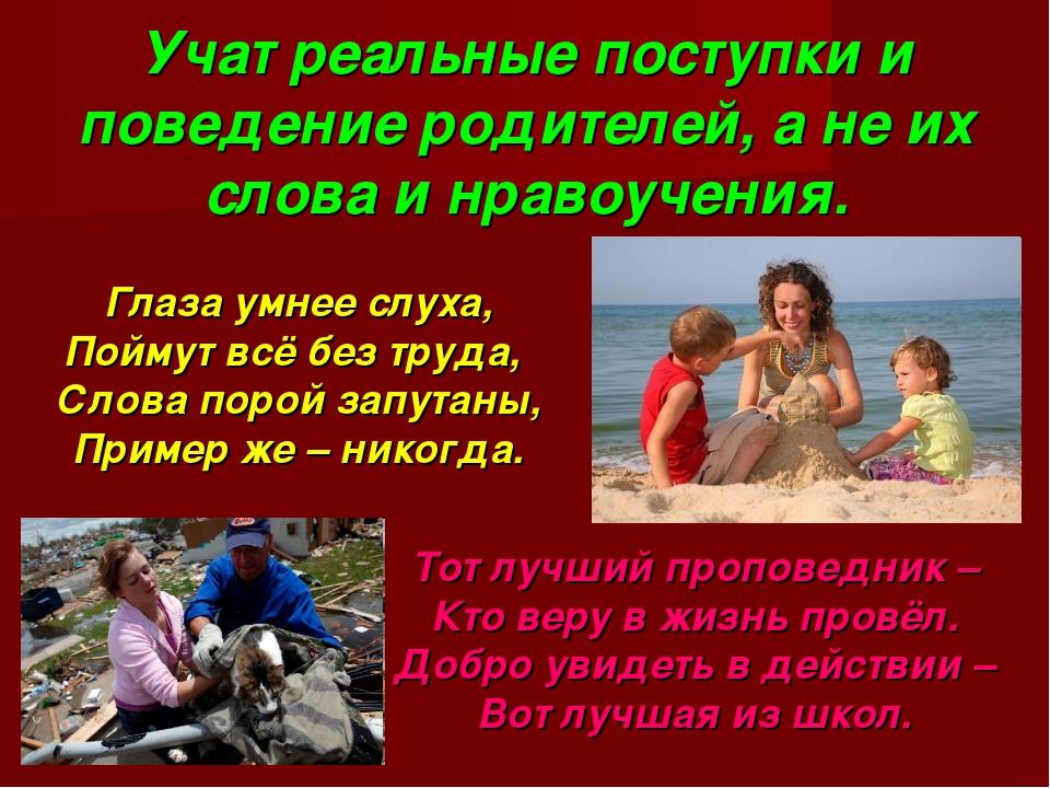 Учат реальные поступки и поведение родителей, а не их слова и нравоучения. Гл...