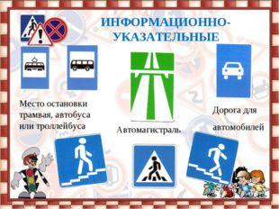 ИНФОРМАЦИОННО-УКАЗАТЕЛЬНЫЕ Место остановки трамвая, автобуса или троллейбуса