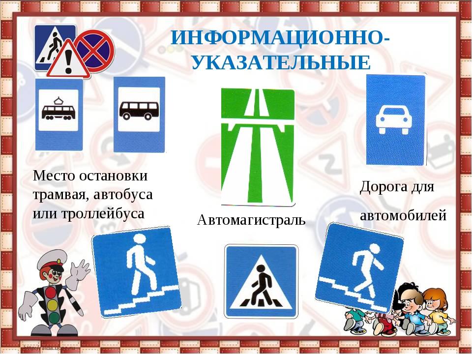 ИНФОРМАЦИОННО-УКАЗАТЕЛЬНЫЕ Место остановки трамвая, автобуса или троллейбуса...