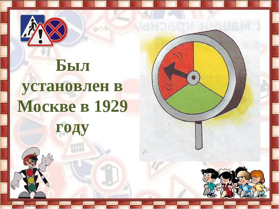 Был установлен в Москве в 1929 году