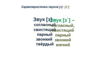 Характеристика звуков [з] - [з`] Звук [з] – согласный свистящий парный звонки