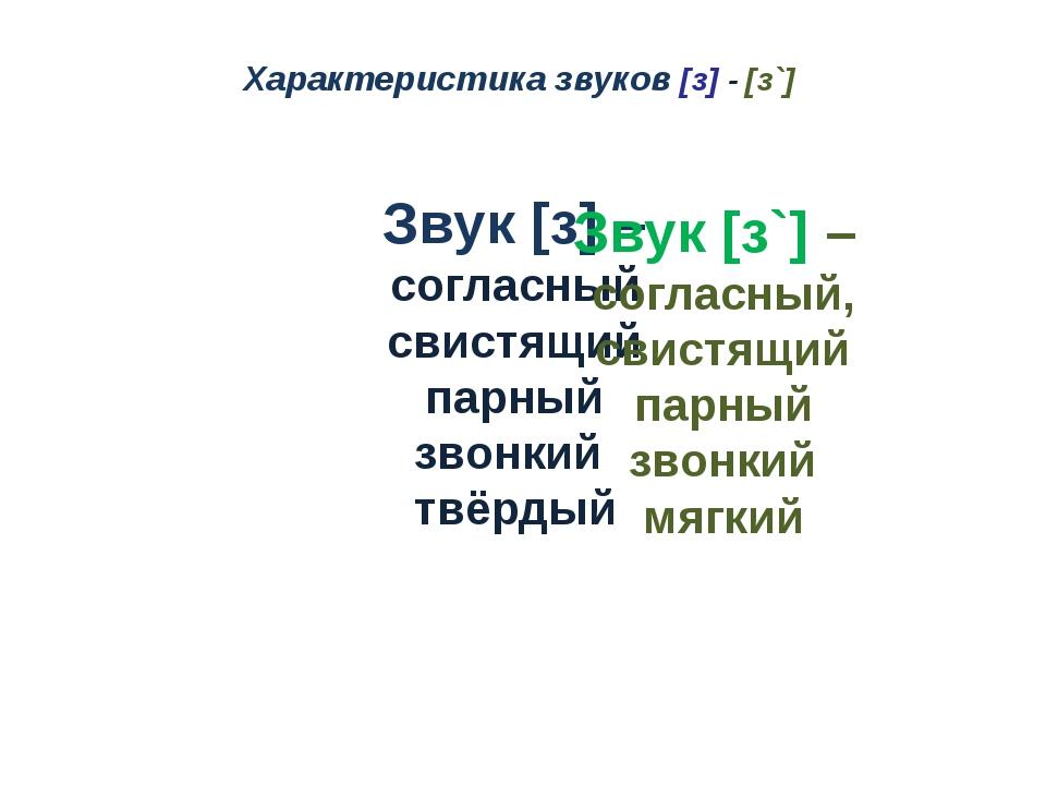 Характеристика звуков [з] - [з`] Звук [з] – согласный свистящий парный звонки...