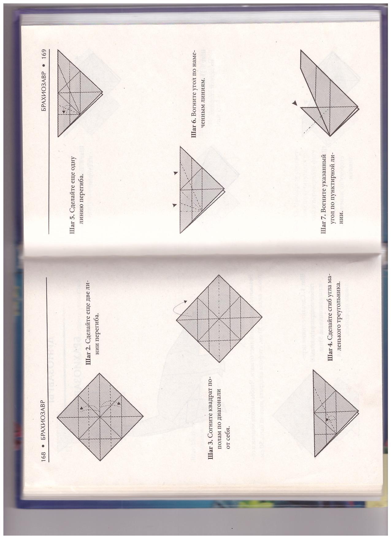 D:\Users\Туяна Сергеевна\Desktop\ЖТС\оригами динозавры\оригами динозавры 001.jpg
