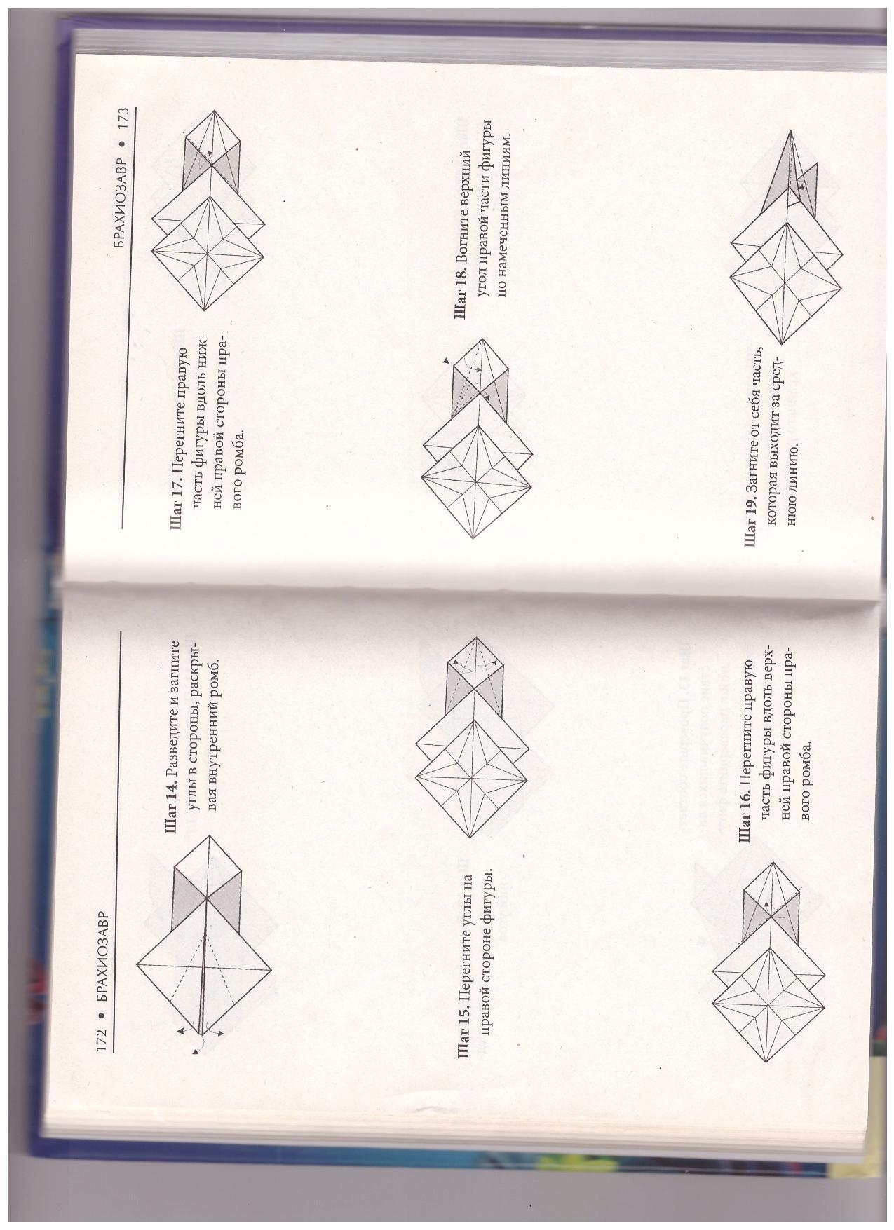 D:\Users\Туяна Сергеевна\Desktop\ЖТС\оригами динозавры\оригами динозавры 003.jpg
