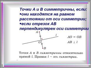 Точки А и В симметричны, если: они находятся на равном расстоянии от оси симм