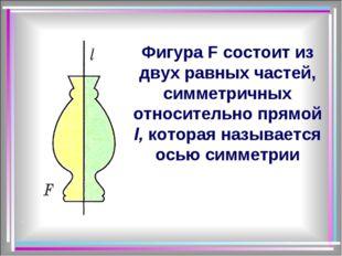 Фигура F состоит из двух равных частей, симметричных относительно прямой l, к