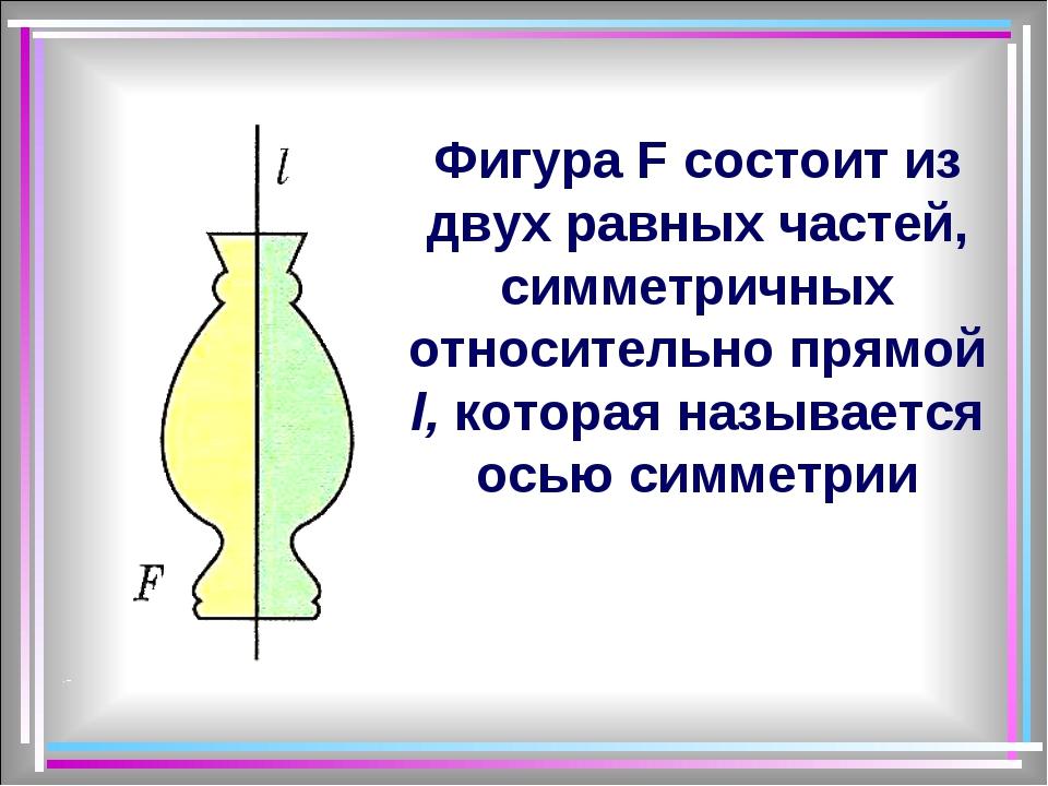 Фигура F состоит из двух равных частей, симметричных относительно прямой l, к...