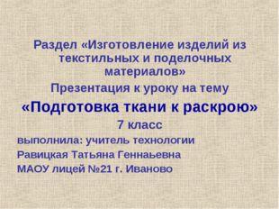 Раздел «Изготовление изделий из текстильных и поделочных материалов» Презента