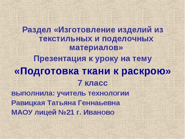 Раздел «Изготовление изделий из текстильных и поделочных материалов» Презента...