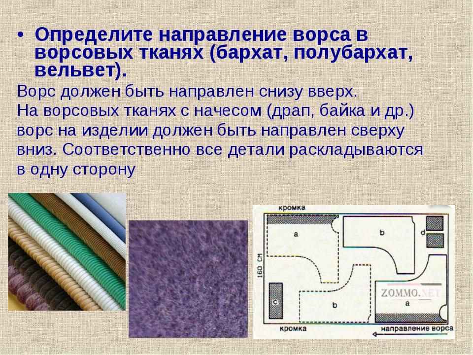 Определите направление ворса в ворсовых тканях (бархат, полубархат, вельвет)....