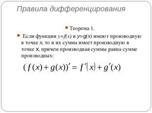 Правила дифференцирования Теорема 1. Если функции y=f(x) и y=g(x) имеют произ