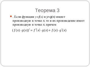 Теорема 3 . Если функции y=f(x) и y=g(x) имеют производную в точке x, то и их