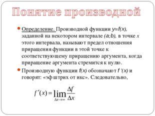 Определение. Производной функции y=f(x), заданной на некотором интервале (a;b