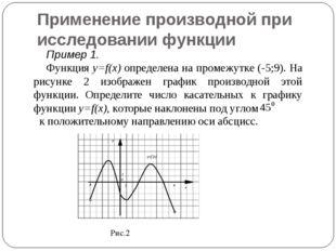 Применение производной при исследовании функции Пример 1. Функция y=f(x) опре