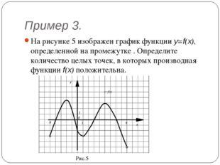 Пример 3. На рисунке 5 изображен график функции y=f(x), определенной на проме
