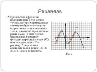 Решение. Производная функции положительна в тех целых точках, которые принадл
