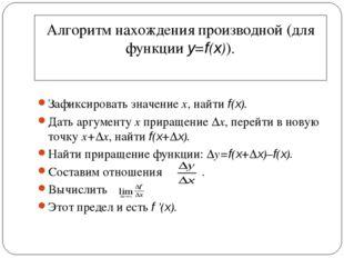 Алгоритм нахождения производной (для функции y=f(x)). Зафиксировать значение