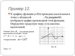 Пример 12. К графику функции y=f(x) проведена касательная в точке с абсциссой