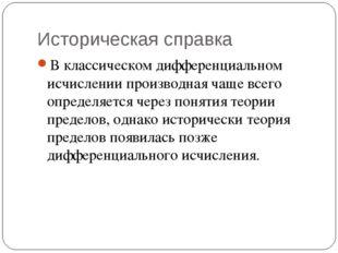 Историческая справка В классическом дифференциальном исчислении производная ч