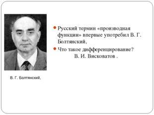 Русский термин «производная функции» впервые употребил В. Г. Болтянский, Что