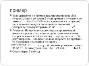 пример Тело движется по прямой так, что расстояние S (в метрах) от него до то