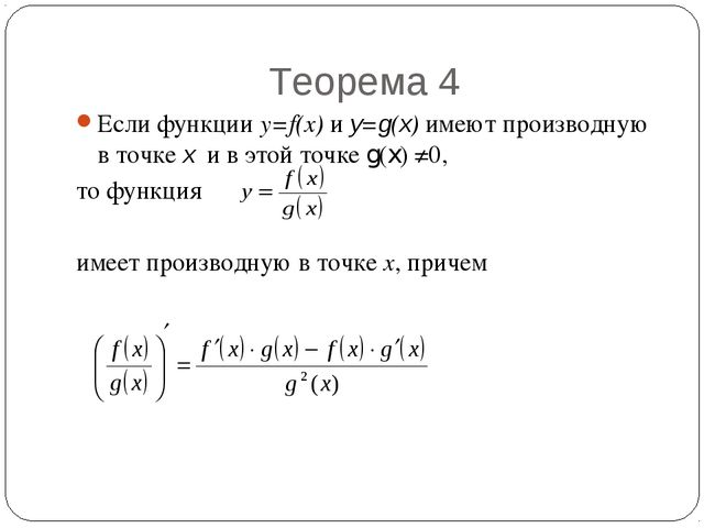 Теорема 4 Если функции y=f(x) и y=g(x) имеют производную в точке x и в этой т...