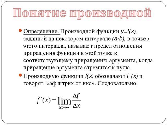 Определение. Производной функции y=f(x), заданной на некотором интервале (a;b...