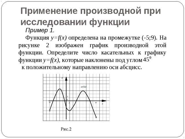 Применение производной при исследовании функции Пример 1. Функция y=f(x) опре...