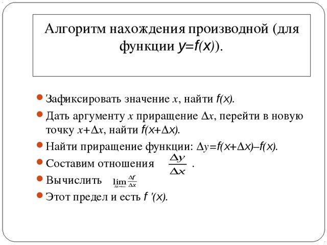 Алгоритм нахождения производной (для функции y=f(x)). Зафиксировать значение...