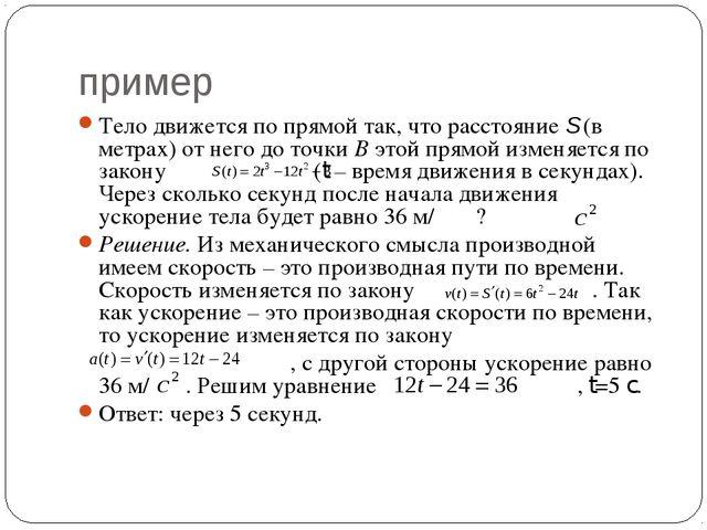 пример Тело движется по прямой так, что расстояние S (в метрах) от него до то...