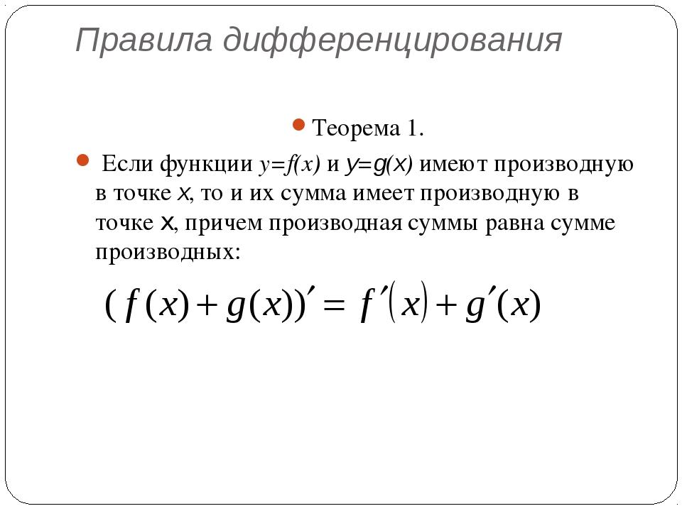 Правила дифференцирования Теорема 1. Если функции y=f(x) и y=g(x) имеют произ...