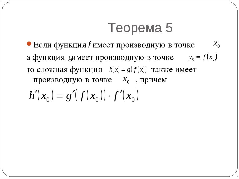 Теорема 5 Если функция f имеет производную в точке а функция имеет производн...
