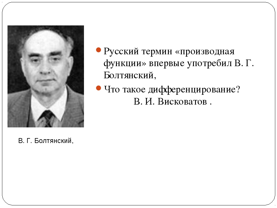 Русский термин «производная функции» впервые употребил В. Г. Болтянский, Что...
