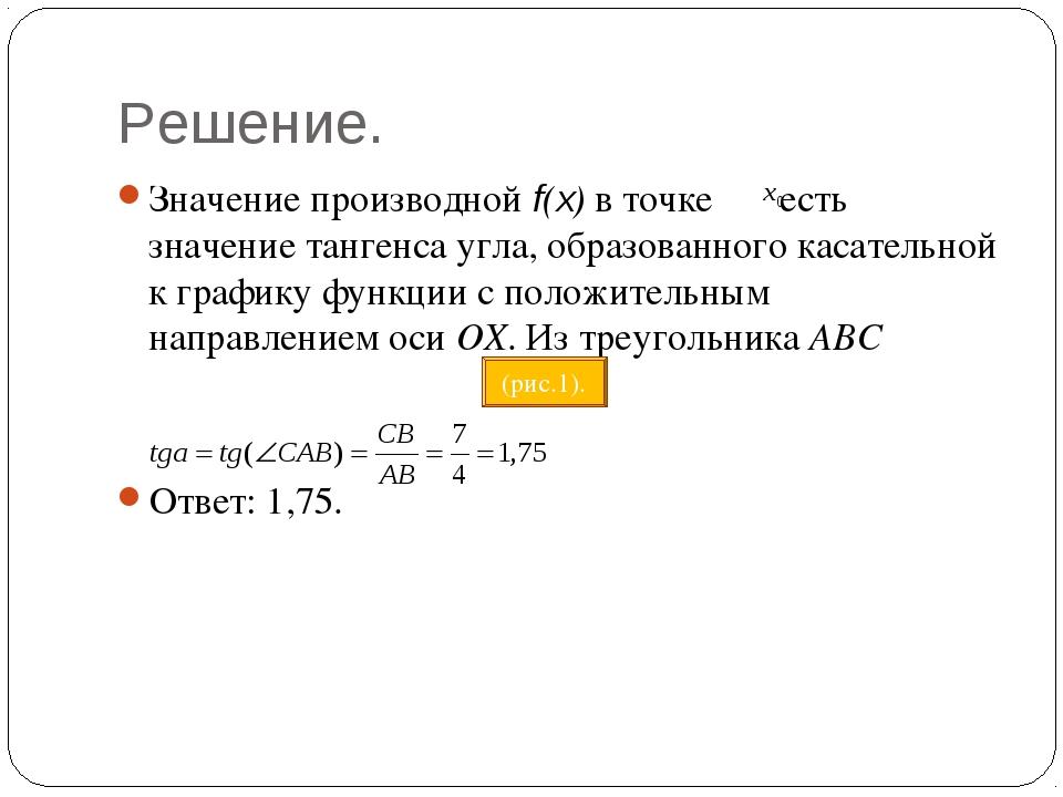 Решение. Значение производной f(x) в точке есть значение тангенса угла, образ...