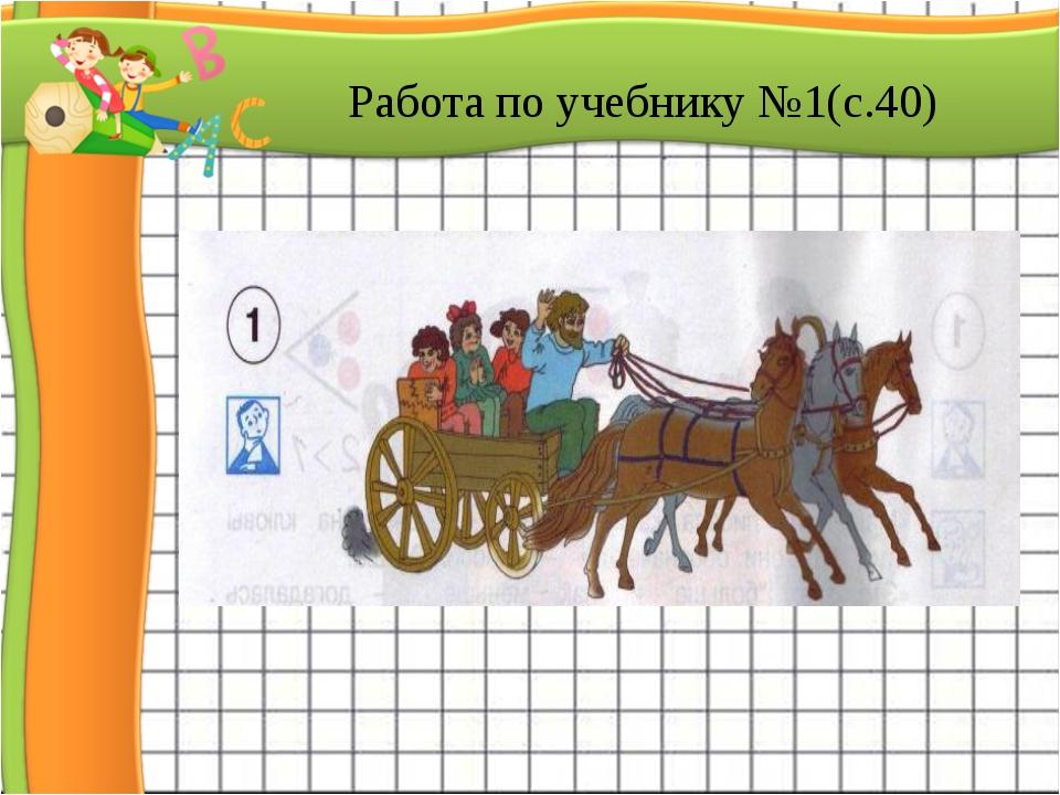 Работа по учебнику №1(с.40)