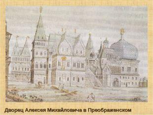 Дворец Алексея Михайловича в Преображенском