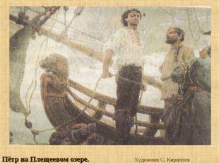 Пётр на Плещеевом озере. Художник С. Кириллов