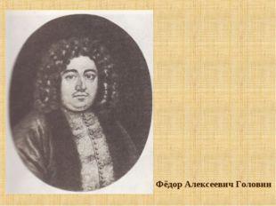 Фёдор Алексеевич Головин