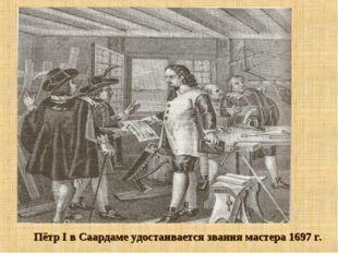 Пётр I в Саардаме удостаивается звания мастера 1697 г.