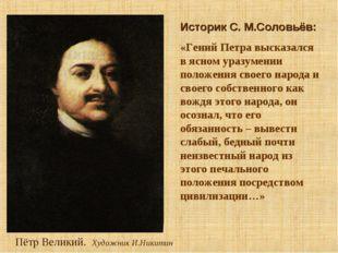 Историк С. М.Соловьёв: «Гений Петра высказался в ясном уразумении положения с