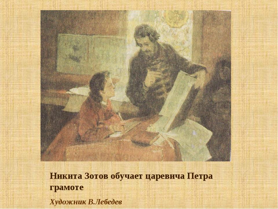 Никита Зотов обучает царевича Петра грамоте Художник В.Лебедев