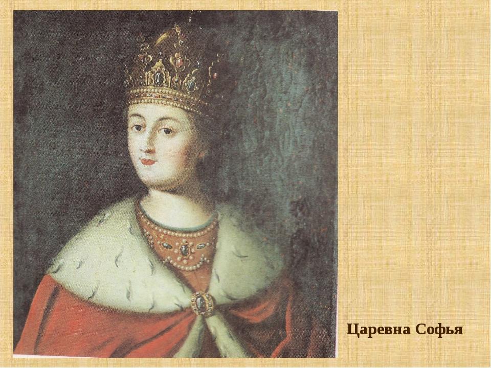 Царевна Софья