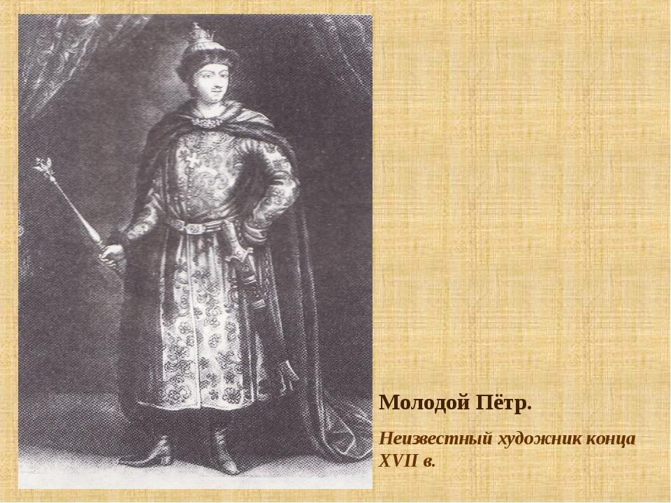 Молодой Пётр. Неизвестный художник конца XVII в.