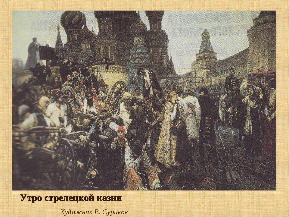 Утро стрелецкой казни Художник В. Суриков