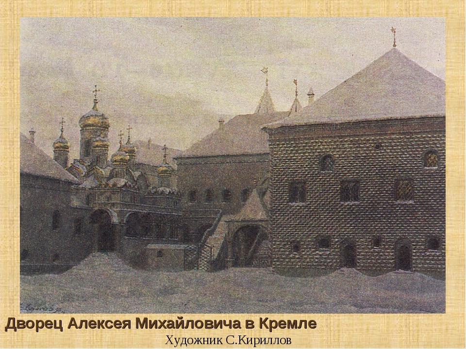 Дворец Алексея Михайловича в Кремле Художник С.Кириллов