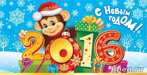 Новогодние картинки обезьяны