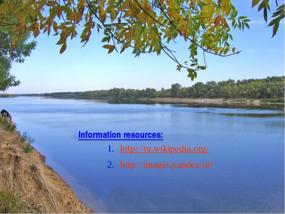 Information resources: http://ru.wikipedia.org/ http://images.yandex.ru/