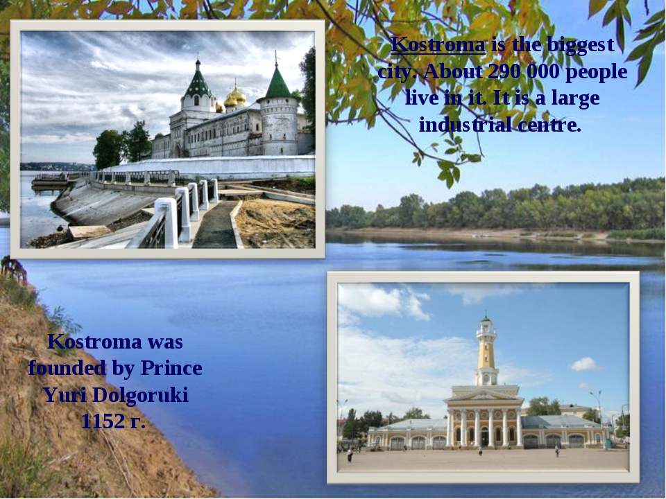 Kostroma is the biggest city. About 290 000 people live in it. It is a large...