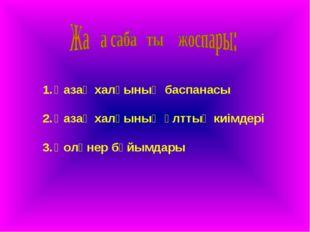 Қазақ халқының баспанасы Қазақ халқының ұлттық киімдері Қолөнер бұйымдары
