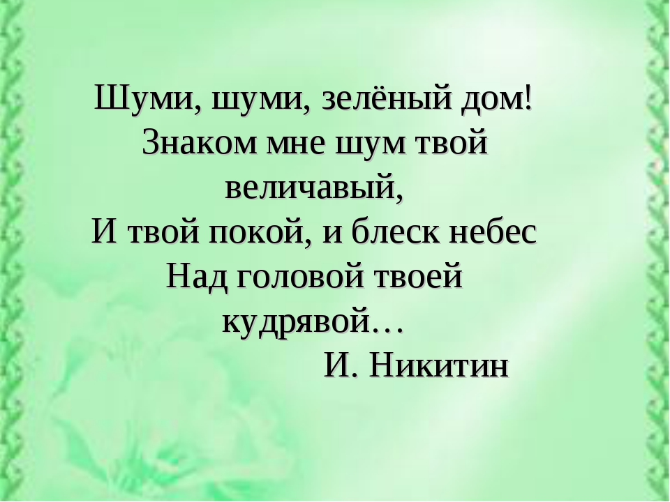 Шуми, шуми, зелёный дом! Знаком мне шум твой величавый, И твой покой, и блес...